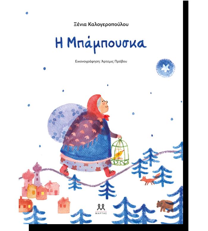 mpampoyska-1