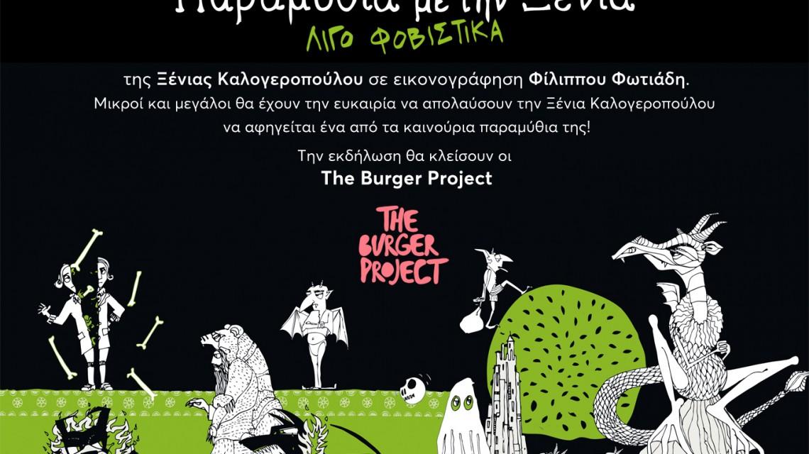 ΠΟΡΤΑ_Παραμύθια με την Ξένια λίγο φοβιστικά_Burger Project