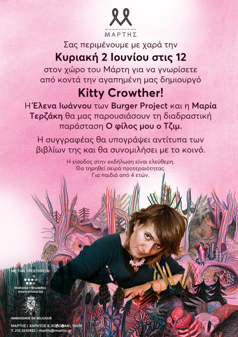 Kitty Crowther _ Πρόσκληση στον Μάρτη στο Κολωνάκι 02.06.19