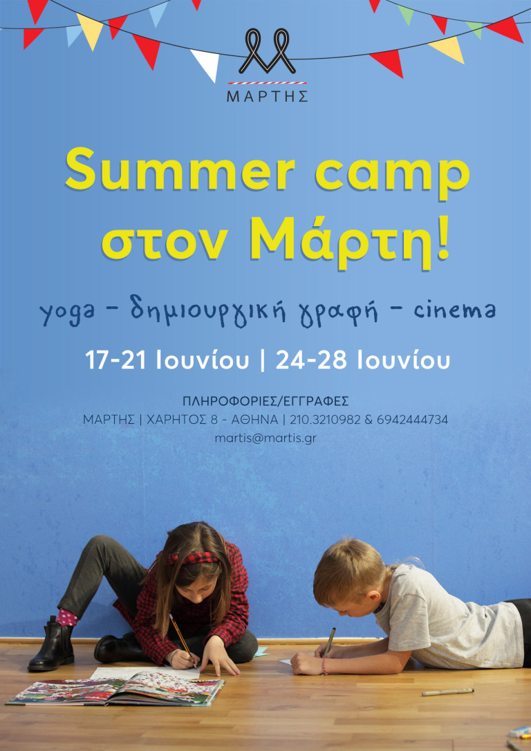 summer_camp_card_front