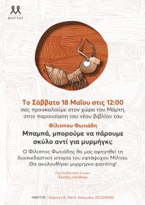 miltos_inv_poster_web-1