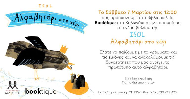 Πρόσκληση_Αλφαβητάρι στο χέρι_Booktique